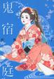 Cover of 鬼宿の庭(2)