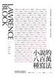 Cover of 小說的八百萬種寫法