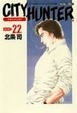 Cover of シティーハンター 22(完全版)