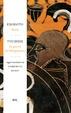 Cover of Storie - La guerra del Peloponneso