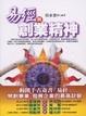 Cover of 易經與創業精神
