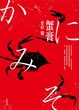 Cover of 蟹膏