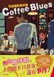 Cover of Coffee blues:弓島咖啡事件簿