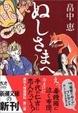 Cover of ぬしさまへ