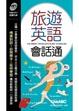 Cover of 旅遊英語會話通(附1片朗讀MP3)