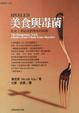 Cover of 美食與毒菌