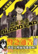 Cover of BLOOD LAD 血意少年 1
