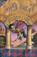 Cover of הארי פוטר ואבן החכמים