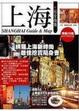 Cover of 上海玩全指南.最新版