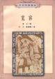 Cover of 宽容