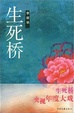 Cover of 生死桥