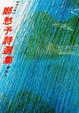 Cover of 鄭愁予詩選集