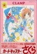 Cover of Card Captor Sakura Vol. 6