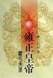 Cover of 雍正皇帝·雕弓天狼