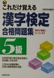 Cover of これだけ覚える漢字検定合格問題集5級