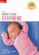 Cover of 每個孩子都能好好睡覺