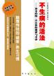 Cover of 不生病的活法——神奇的酶