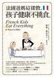 Cover of 法國爸媽這樣教,孩子健康不挑食