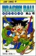 Cover of ドラゴンボール 01