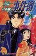 Cover of 金田一少年之事件簿 21