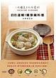 Cover of 日日溫暖!獨享鍋料理