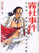 Cover of 霧社事件