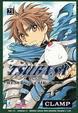 Cover of Tsubasa Reservoir Chronicle vol. 21