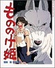 Cover of もののけ姫
