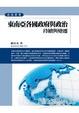 Cover of 東南亞各國政府與政治