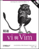 Cover of 精通 vi 與 Vim