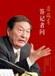 Cover of 朱镕基答记者问