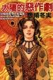 Cover of 太陽的惡作劇 (全)