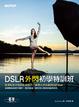 Cover of DSLR外閃初學特訓班