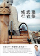 Cover of 建築武者修行