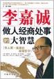 Cover of 李嘉诚做人、经商、处事的大智慧