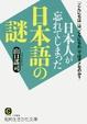 Cover of 日本人が忘れてしまった日本語の謎