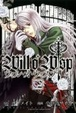 Cover of ウィル・オ・ウィスプ 2