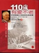 Cover of 110歲,有愛不老