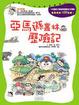 Cover of 亞馬遜叢林歷險記