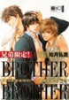 Cover of BrotherxBrother 01