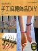 Cover of 編出時尚個性 手工麻繩飾品DIY