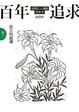 Cover of 百年追求〈卷三〉