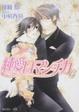 Cover of 純愛ロマンチカ(6)