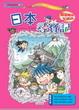 Cover of 世界歷史探險(7)