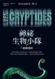 Cover of 神祕生物小隊1:追蹤海妖