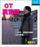 Cover of OT真荒謬