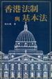 Cover of 香港法制與基本法