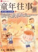 Cover of 童年往事