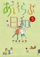 Cover of あいらぶ日和 3