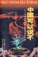 Cover of 中国可以说不